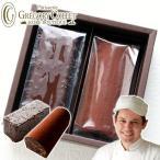 父の日 ギフト スイーツ チョコレート ケーキ 濃厚 ※ブーダン+ショコラココ※