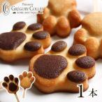 キャッシュレス ポイント還元 猫 クリスマス 配る お菓子 子供 猫好き 可愛い キャッツポウ 1本 神戸 取り寄せ