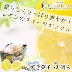 お中元 スイーツ 2020 夏限定 レモン 詰め合わせ お菓子 お土産 シトロン × シトロン