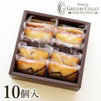 お菓子 スイーツ ギフト 敬老の日 プレゼント お供え ドゥミセック 焼き菓子 10個入