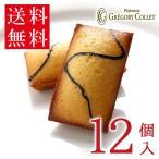送料無料 焼き菓子 詰め合わせ 取り寄せ フィナンシェマーマラードオランジュ12個入