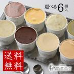 送料無料 お中元 ギフト アイス アイスクリーム 6個入り 内祝い お菓子 手作り 神戸 グレゴリーコレ