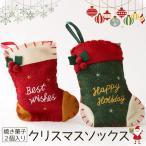 クリスマス お菓子 詰め合わせ 靴下 子供 ギフト クリスマスソックス 赤 緑 可愛い