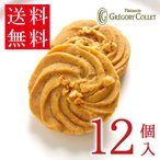 送料無料 簡易梱包 サブレ 詰め合わせ 焼き菓子 常温 個包装 サブレバニーユ12個入