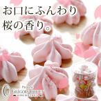 メレンゲ・サクラ 桜 スイーツ お菓子 春 期間限定