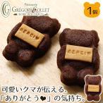 七夕 プチギフト プレゼント 個包装 クマのお菓子 テディベアショコラ