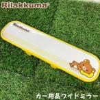 リラックマ ワイドミラー 【リラックマ ST】RK104