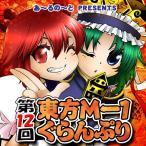 第12回東方M-1ぐらんぷり(12/29発売予約) -あ〜るの〜と-