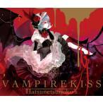 VAMPIRE KISS -発熱巫女〜ず-
