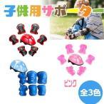 【送料無料】子供用 ヘルメット 自転車[改良版] 7点セット ジュニア 軽量 ストライダー インラインスケート キックボード