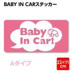 赤ちゃん 乗ってます ステッカー シール 車 ベビーインカー babyinCar Aタイプ