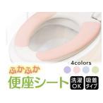 便座シート 2枚セット トイレ 洗濯可能 張り直し可能 使い捨て 冷たくない ふかふか素材 寒さ対策 冷え対策