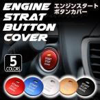 エンジン スタート ボタン カバー トヨタ プッシュ カバー カー用品 ドレスアップ マツダ ダイハツ スバル レクサス