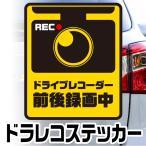 ドライブレコーダー ステッカー シール 後方 あおり対策 煽り運転防止 防犯