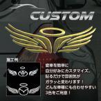 エンブレム ステッカー 天使 ステッカー エンブレム 3D カーステッカー 車 バイク カー用品 立体 デコレーション