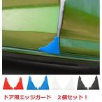 ドア エッジガード 車 エッジプロテクタ 傷防止 シリコン はめ込みタイプ 角用