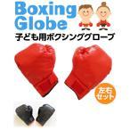 ボクシング グローブ キッズ 子供用 幼児向け トレーニング  ストレス発散 ストレス解消 運動神経向上