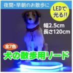 【送料無料】光る リード LED 犬用 防水 電池式 ペット用 夜の犬の散歩を安全に 大型犬から小型犬もOK
