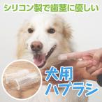 犬 歯ブラシ 歯磨き ハブラシ シリコン 犬用 歯ブラシ ペット 1個