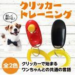 犬 クリッカー しつけ クリッカートレーニング 犬笛 無駄吠え防止 躾 訓練