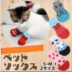 犬用靴下 ペット靴下 すべり止め付 足裏ゴム付 ネコ用 4個セット