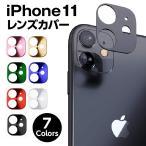 iPhone11 カメラ 保護 フィルム カバー アイフォン11 iPhone11PRO iPhone11PRO Max 薄型 カメラカバーおしゃれ カメラレンズ保護 強化