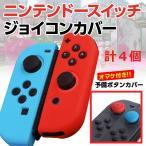 ジョイコン カバー シリコン Nintendo Switch 任天堂 スイッチ 対応 左右セット