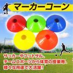 サッカー コーン 1枚 バラ売り トレーニング サッカー 10枚セット フットサル ドリブル練習 柔らかい素材 ケガ防止