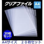 クリアーホルダー クリアフォルダー クリアファイル  ファイル 20枚 10c A4 タテ 薄口 文具 文房具 事務用品 書類保管
