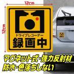 【送料無料】ドライブレコーダー ステッカー マグネット 反射 後方 磁石