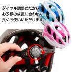 ヘルメット 子供用 自転車 ダイヤル式 調整 キッズ用 幼稚園児 小学生 軽量 ストライダー キックボード ローラースケート インラインスケート