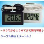 温度計 デジタル 水温計 水槽 プール アクアリウム ケーブル式 壁 埋め込み可能