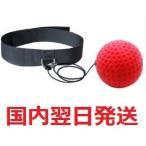 【送料無料】パンチングボール ボクシング ボール 動体視力強化 反射神経向上 格闘技 打撃練習 練習 グッズ トレーニング ストレス発散 ファイトボール