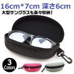 サングラスケース 大きめ ハード 眼鏡ケース めがね入れ 大きいサイズ用 ストラップ付