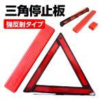 三角停止板 反射板 車 道路標示 緊急 強反射タイプ 三角停止表示板 ケース付き 三角反射板 停止表示板 トライアングル 警告板 リフレクター板 収納ボックス付き