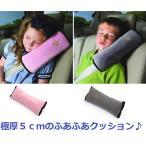 シートベルト 枕 クッション 子供 シートベルトパット 枕 車内 お昼寝 お子様 シートベルト枕 シートベルトカバー シートベルトクッション