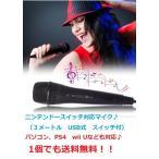 ニンテンドースイッチ用マイク カラオケ USB ジョイサウンド PS4 wiiU PC