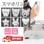 【即発送】バンカーリング透明クリア色!ハート、アニマル動物型のスマホリング(iPhone、Android)対応