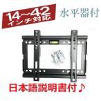テレビ 壁掛け 金具14~ 42インチ以下 薄型テレビ 壁掛けテレビ VESA対応 テレビ用壁掛け金具 モニター 取り付け金具 水平器
