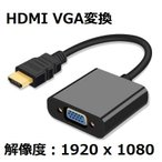 HDMI VGA 変換コネクターケーブル D-SUB 15ピン 1080P プロジェクター PC HDTV 変換 アダプターPC