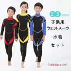 ウェットスーツ 子供 キッズ水着 2.5mm フルスーツ 長袖 女の子 男の子 水着セット 水泳 水遊び プール 防寒 保温 ダイビング サーフィン 水遊び 男女兼用