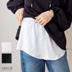 付け裾 トップス Tシャツ レディース 裾だけ 重ね着 インナー シャツ ブラウス 体型カバー ウエストゴム レイヤード シフォン M0