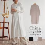 SALE3 送料無料 ワンピース チャイナシャツ シャツワンピース チャイナ ワンピース ロング ナチュラル バンドカラー 体型カバー 羽織り M0