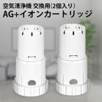 シャープ FZ-AG01K2 Ag+イオンカートリッジ FZ-AG01K1 シャープ 加湿空気清浄機/加湿器 交換用 ag イオンカートリッジ 互換品(2個入り)