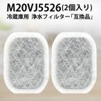 カルキクリーンフィルター m20vj5526 三菱冷蔵庫 フィルター M20VJ5526 (M20CM5526)給水タンク用浄水フィルター 「互換品/2個セット」