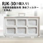 RJK-30 浄水フィルター rjk-30-100 日立自動製氷機能付 冷蔵庫 交換用 フィルター (互換品/1個入り)