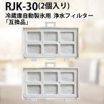 RJK-30-100 冷蔵庫 浄水フィルター rjk-30 日立冷蔵庫 製氷機 フィルター 「2個セット/互換品」