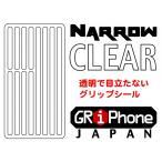 スマホ 滑り止め  透明 グリップ クッション シール 目立たない クリアー グリフォン・ナロウ CLEAR GRiPhone Narrow