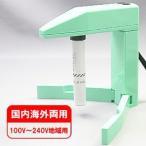 自動電圧切換式携帯湯沸かし器 コンパクトセラミックヒーター リトルボコボコ 00122415 保証付(je1a298)