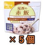 【セット】尾西食品 最大5年保存食アルファ米 赤飯 100g×5個セット 11235-5(je1a216)